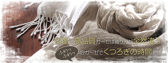 国産の高品質ガーゼは織り方が全然違う。